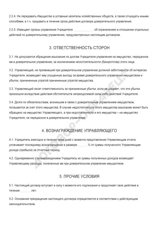 Бланк договора доверительного управления долей в уставном капитале общества с ограниченной ответственностью. Страница 3