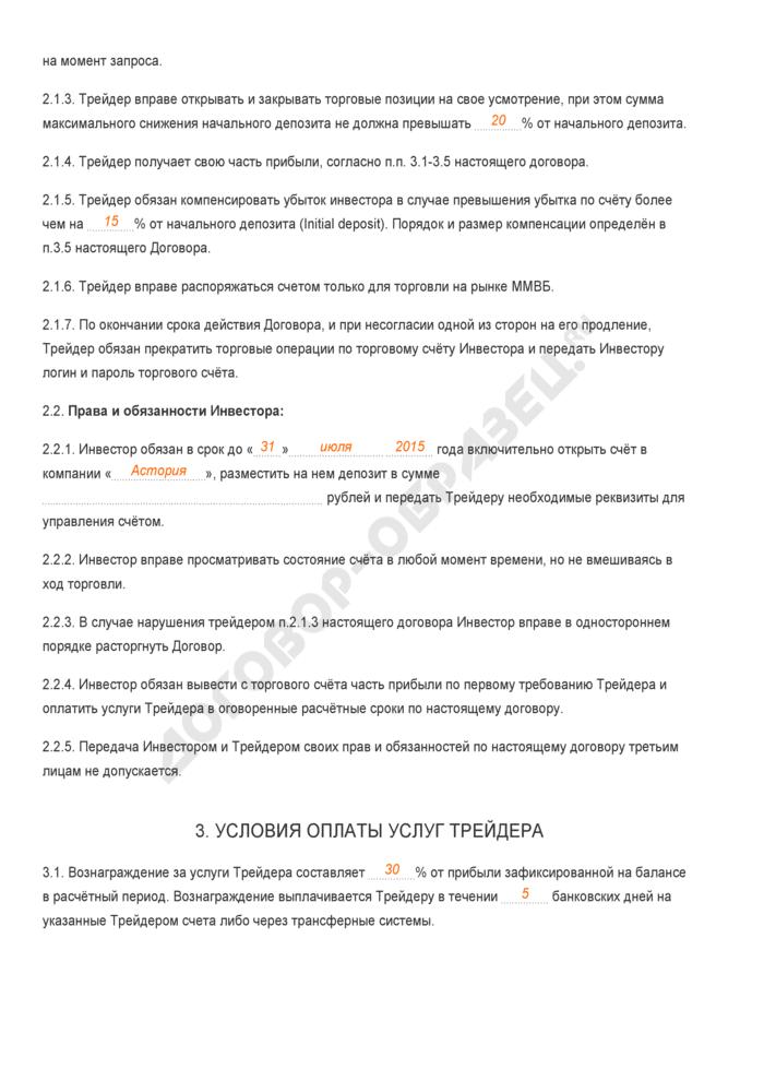 Заполненный образец договора доверительного управления финансовыми средствами. Страница 2