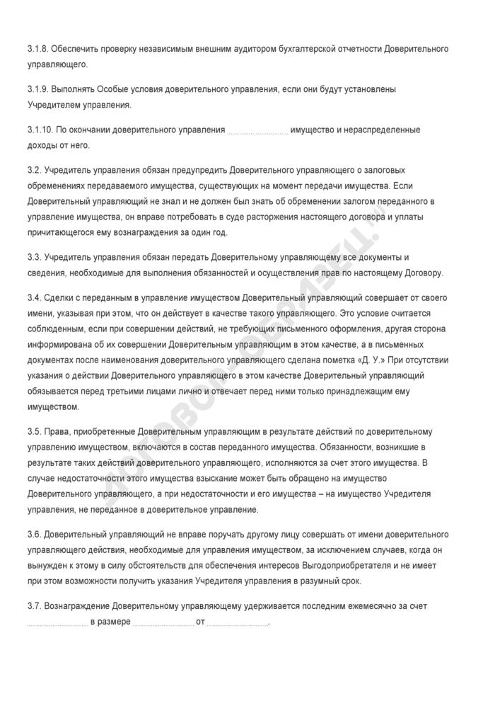 Заполненный образец договора доверительного управления имуществом в интересах выгодоприобретателя. Страница 3