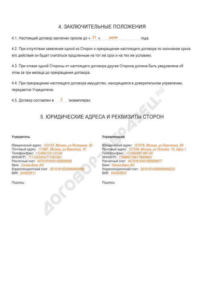 Заполненный образец договора доверительного управления имуществом. Страница 3