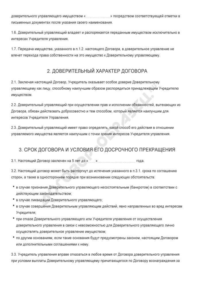 Заполненный образец договора доверительного управления недвижимым имуществом для его реконструкции. Страница 2