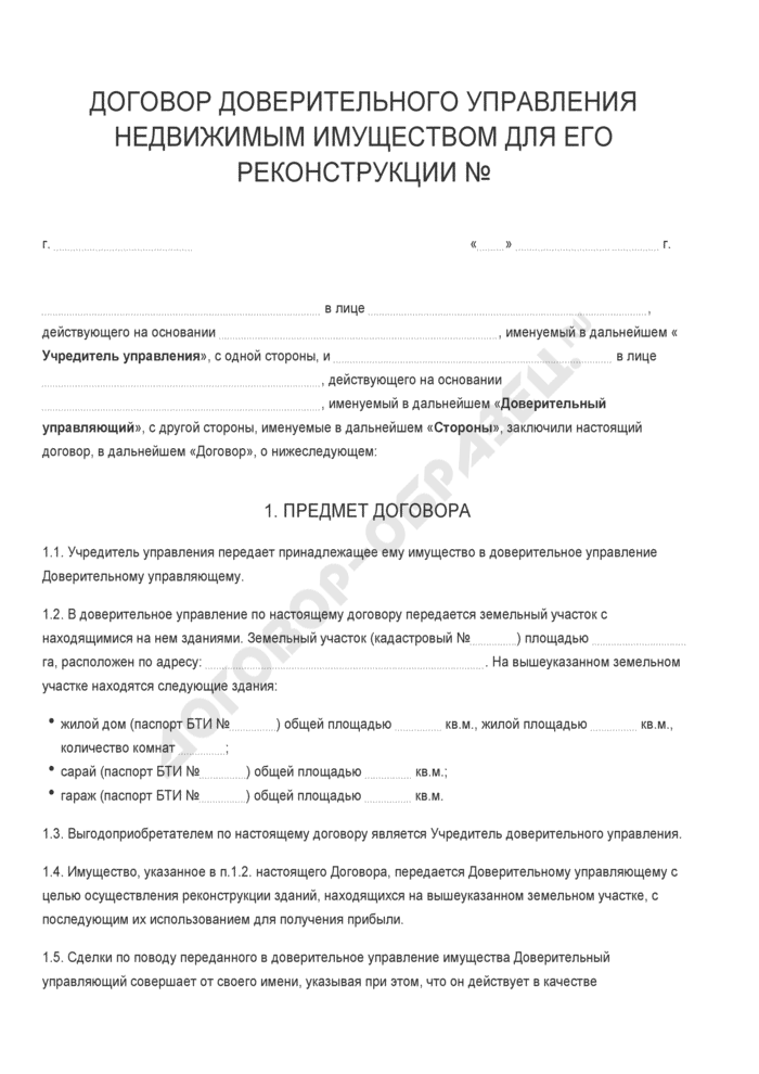 Бланк договора доверительного управления недвижимым имуществом для его реконструкции. Страница 1
