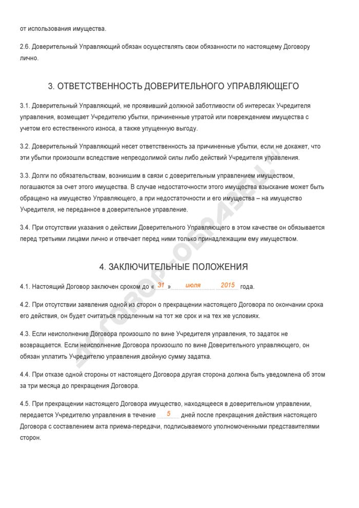 Заполненный образец договора доверительного управления недвижимым имуществом, обременённого залогом. Страница 3