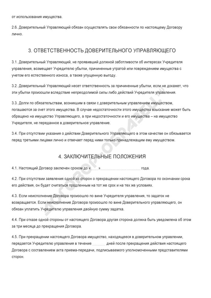 Бланк договора доверительного управления недвижимым имуществом, обременённого залогом. Страница 3