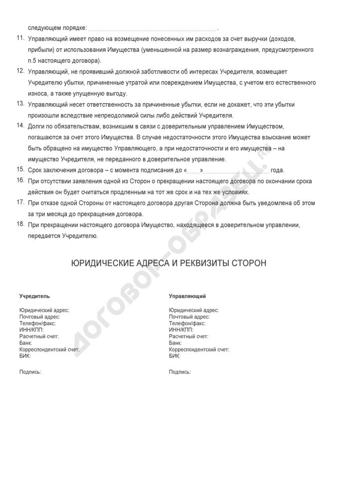 Бланк договора доверительного управления технологическим оборудованием. Страница 2