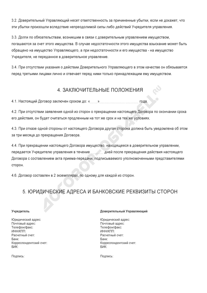 Бланк договора доверительного управления транспортным средством. Страница 3
