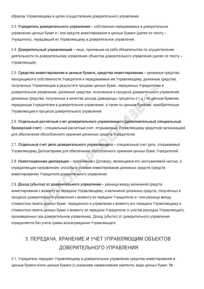 Заполненный образец договора доверительного управления ценными бумагами. Страница 2