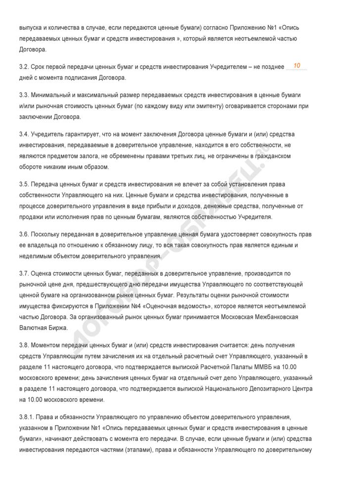 Заполненный образец договора доверительного управления ценными бумагами. Страница 3