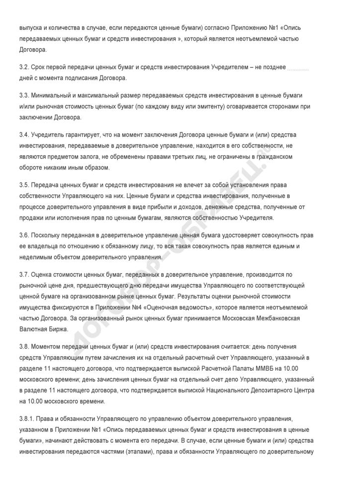 Бланк договора доверительного управления ценными бумагами. Страница 3