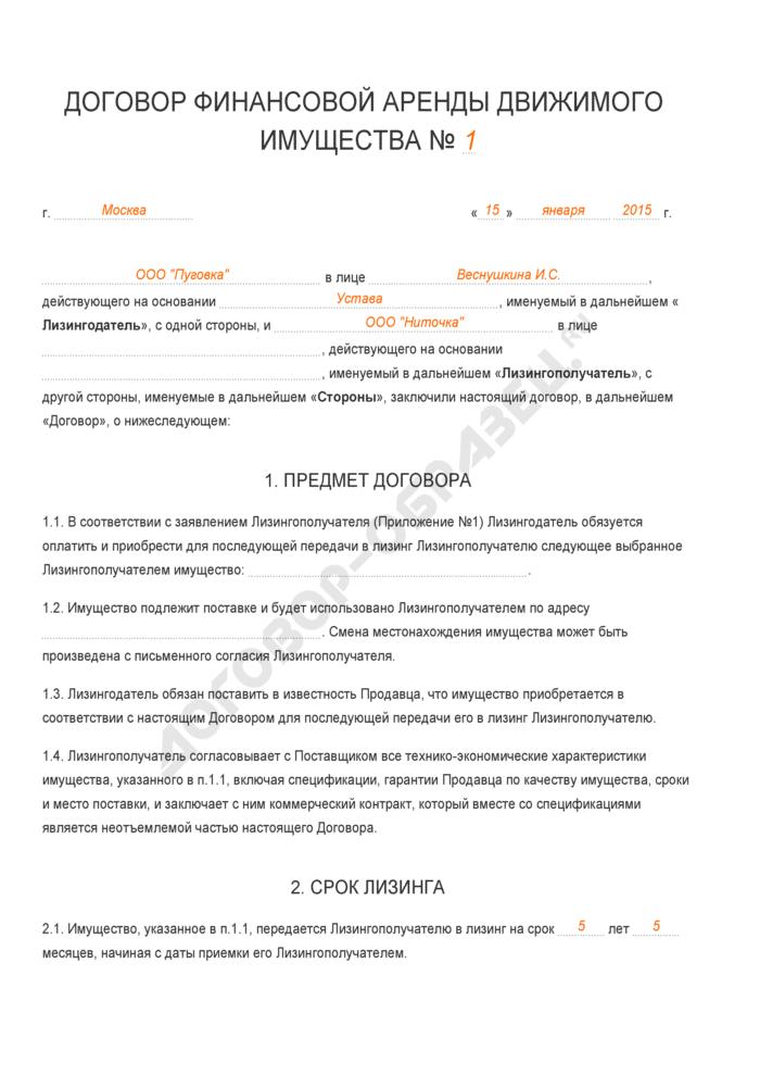 Заполненный образец договора финансовой аренды движимого имущества. Страница 1
