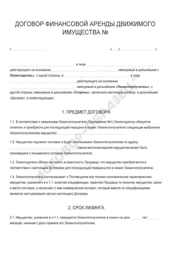 Бланк договора финансовой аренды движимого имущества. Страница 1