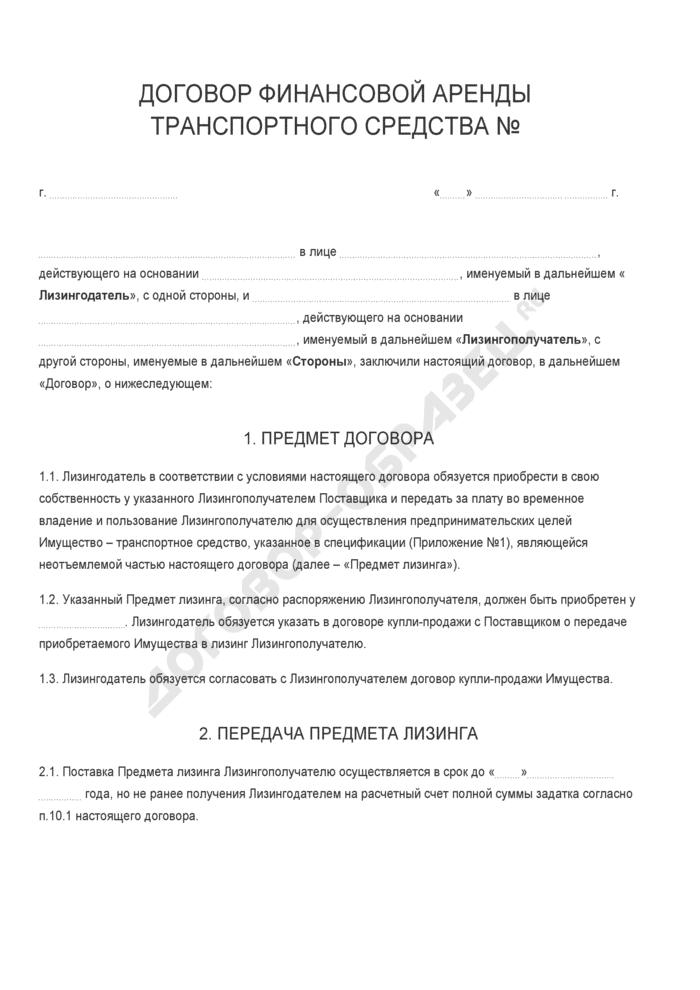 Бланк договора финансовой аренды транспортного средства. Страница 1