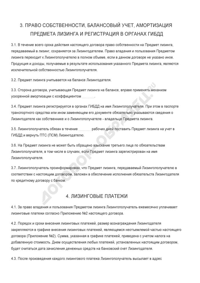 Бланк договора финансовой аренды транспортного средства. Страница 3