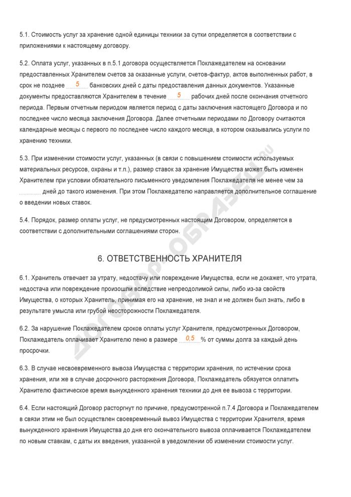 Заполненный образец договора хранения имущества до востребования. Страница 3
