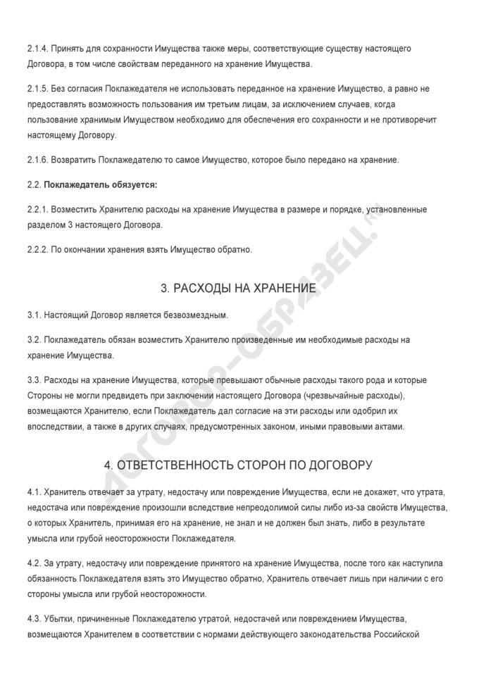 Заполненный образец договора хранения имущества. Страница 2