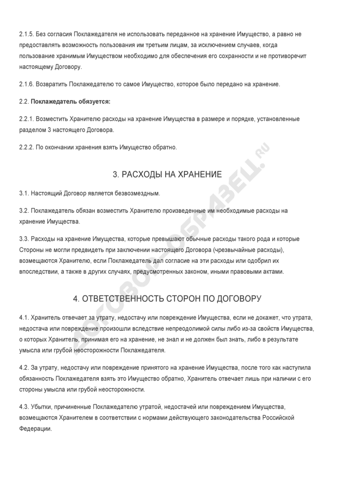 Бланк договора хранения имущества. Страница 2