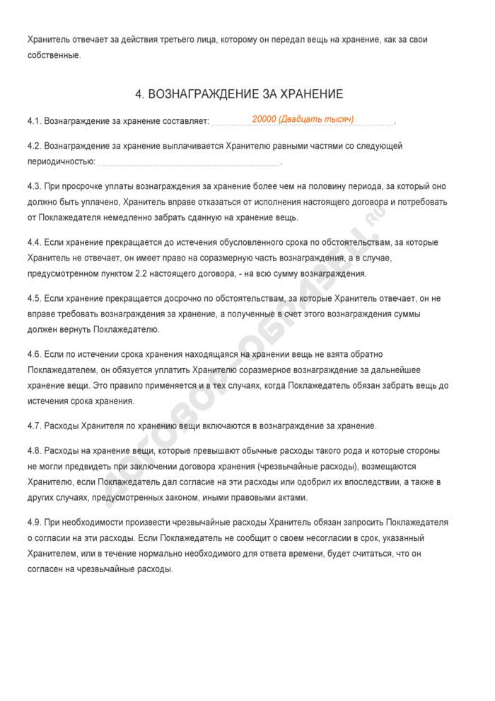 Заполненный образец договора хранения (общий). Страница 3