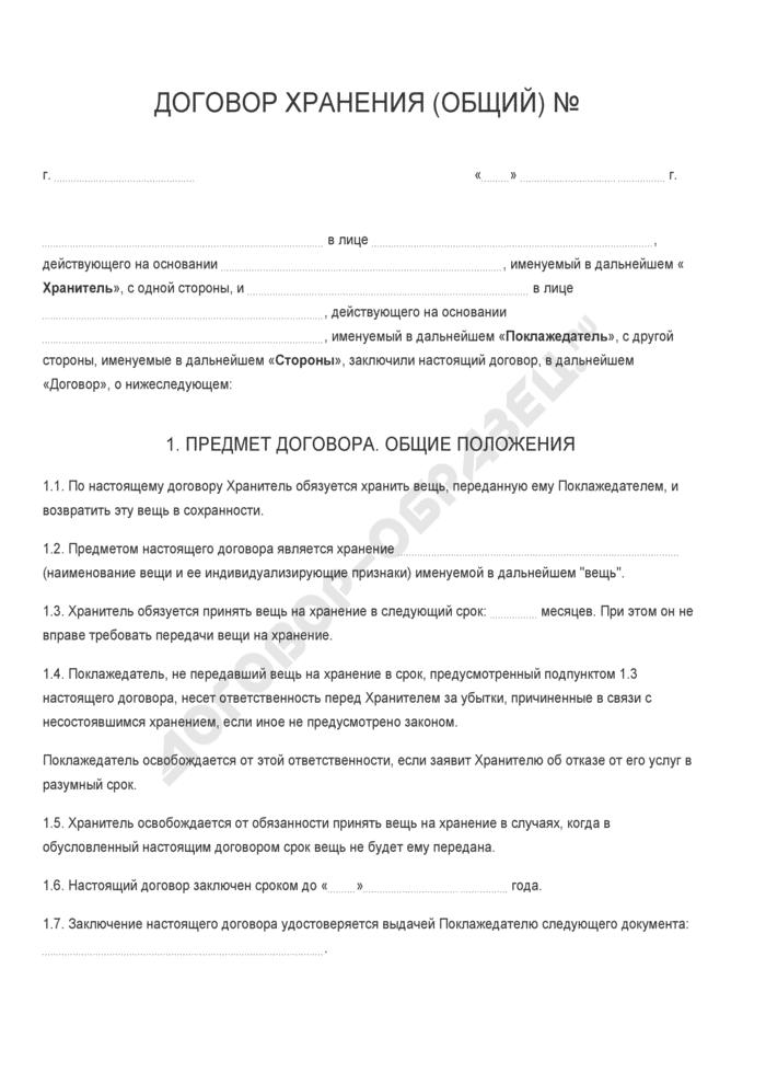 Бланк договора хранения (общий). Страница 1