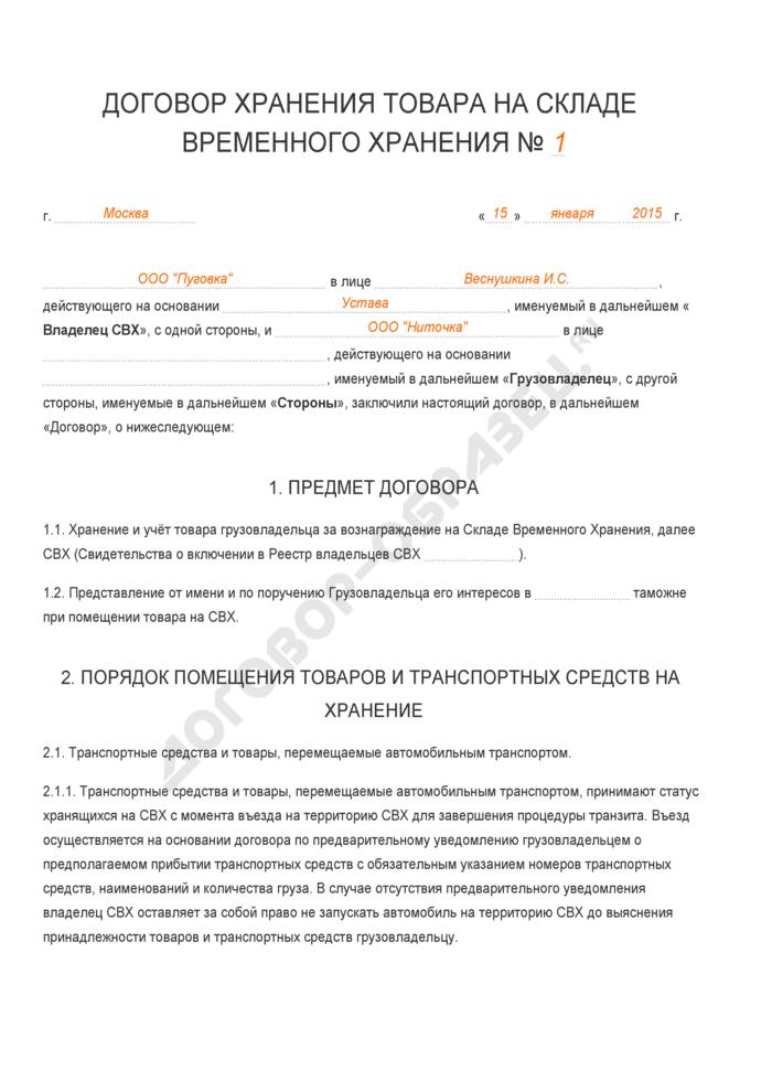 Заполненный образец договора хранения товара на складе временного хранения. Страница 1