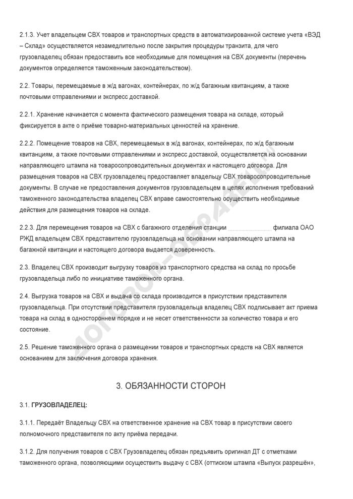 Бланк договора хранения товара на складе временного хранения. Страница 2