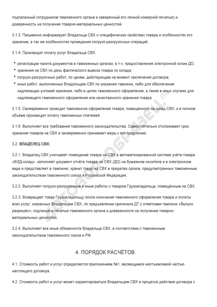 Бланк договора хранения товара на складе временного хранения. Страница 3