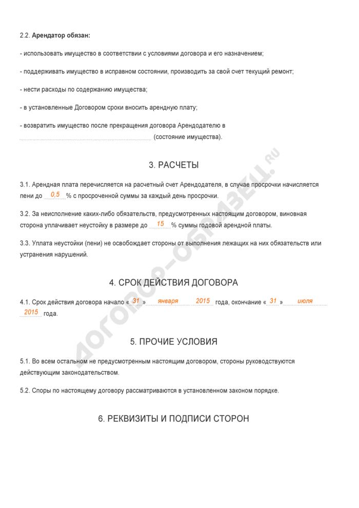 Заполненный образец договора имущественного найма (аренды) оборудования. Страница 2