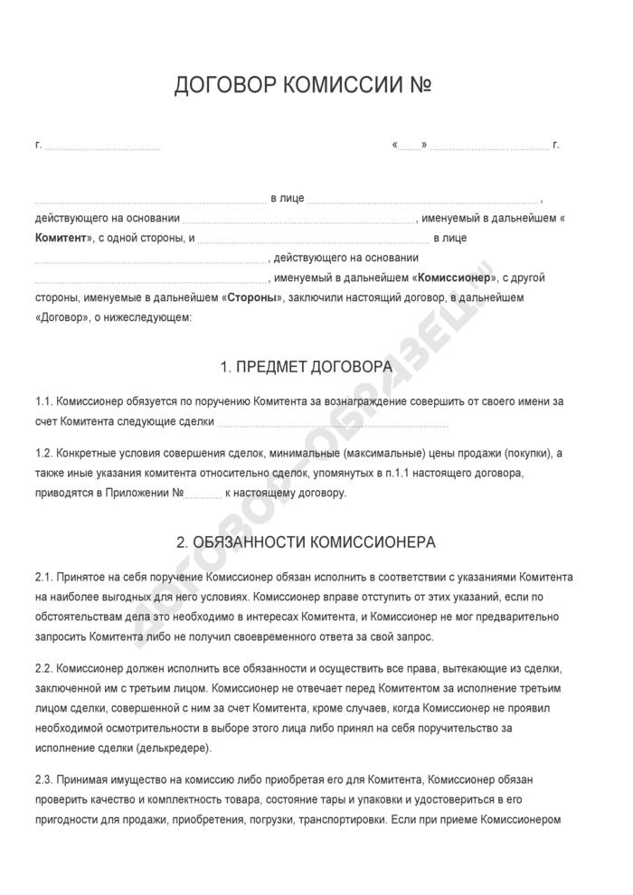 Бланк договора комиссии. Страница 1