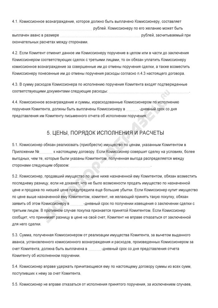 Бланк договора комиссии. Страница 3