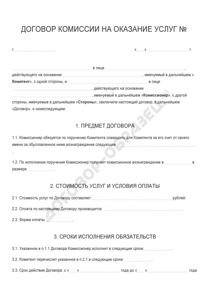Бланк договора комиссии на оказание услуг. Страница 1