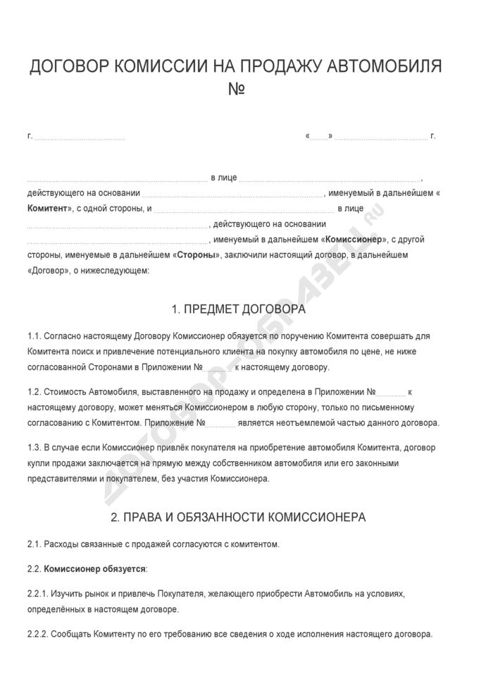 Бланк договора комиссии на продажу автомобиля. Страница 1