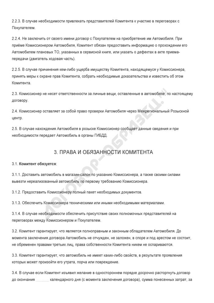 Бланк договора комиссии на продажу автомобиля. Страница 2