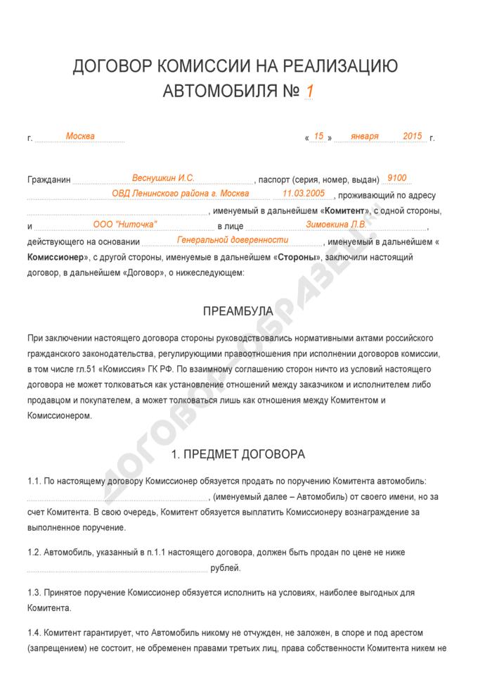 Заполненный образец договора комиссии на реализацию автомобиля. Страница 1