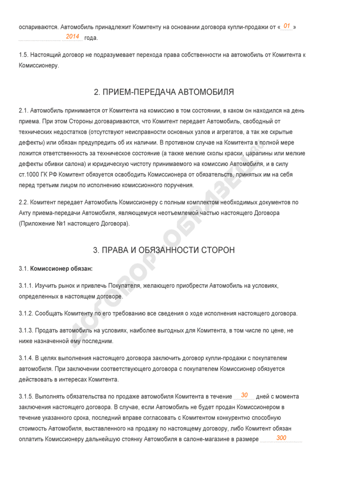 Заполненный образец договора комиссии на реализацию автомобиля. Страница 2