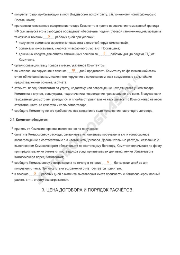Заполненный образец договора комиссии на совершение сделок по закупке импортного товара. Страница 2