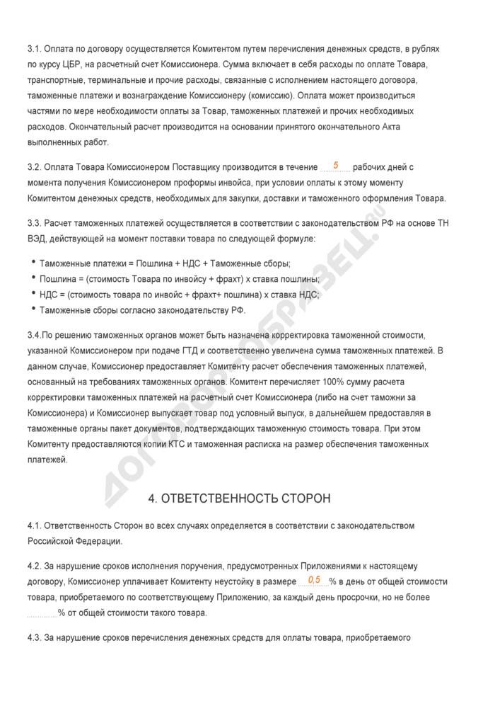 Заполненный образец договора комиссии на совершение сделок по закупке импортного товара. Страница 3