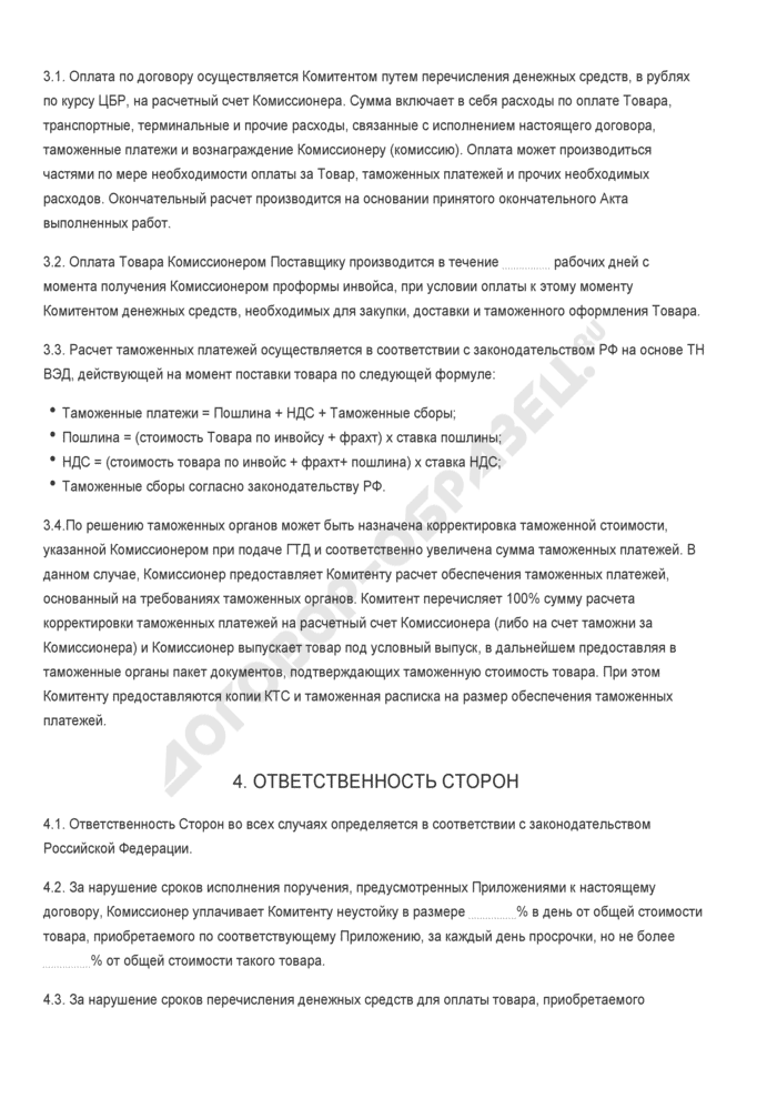 Бланк договора комиссии на совершение сделок по закупке импортного товара. Страница 3