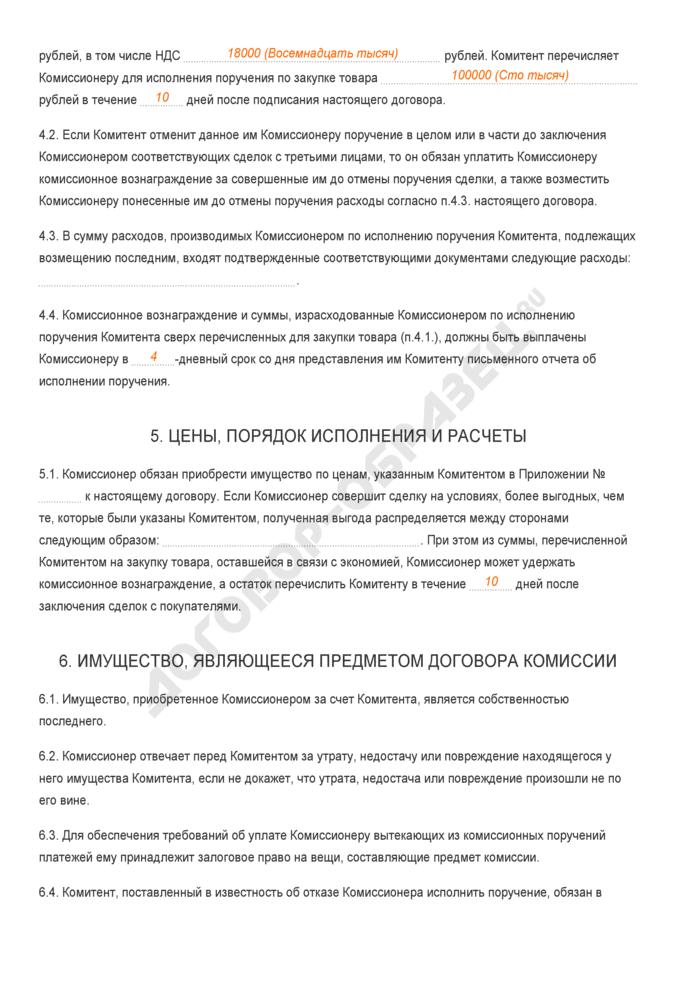 Заполненный образец договора комиссии по закупке товаров. Страница 3