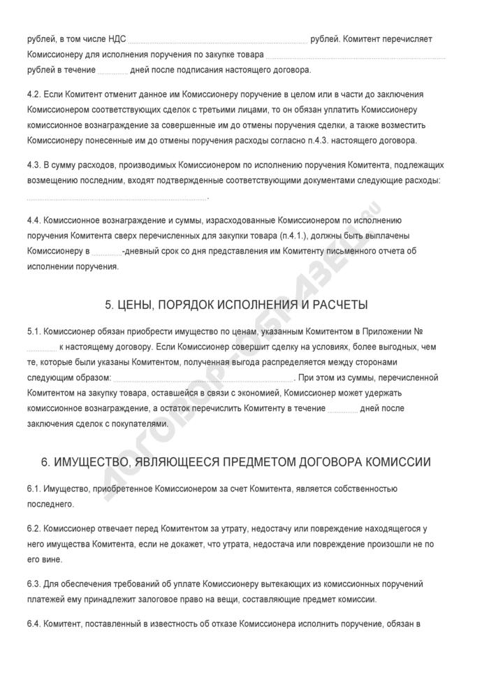 Бланк договора комиссии по закупке товаров. Страница 3