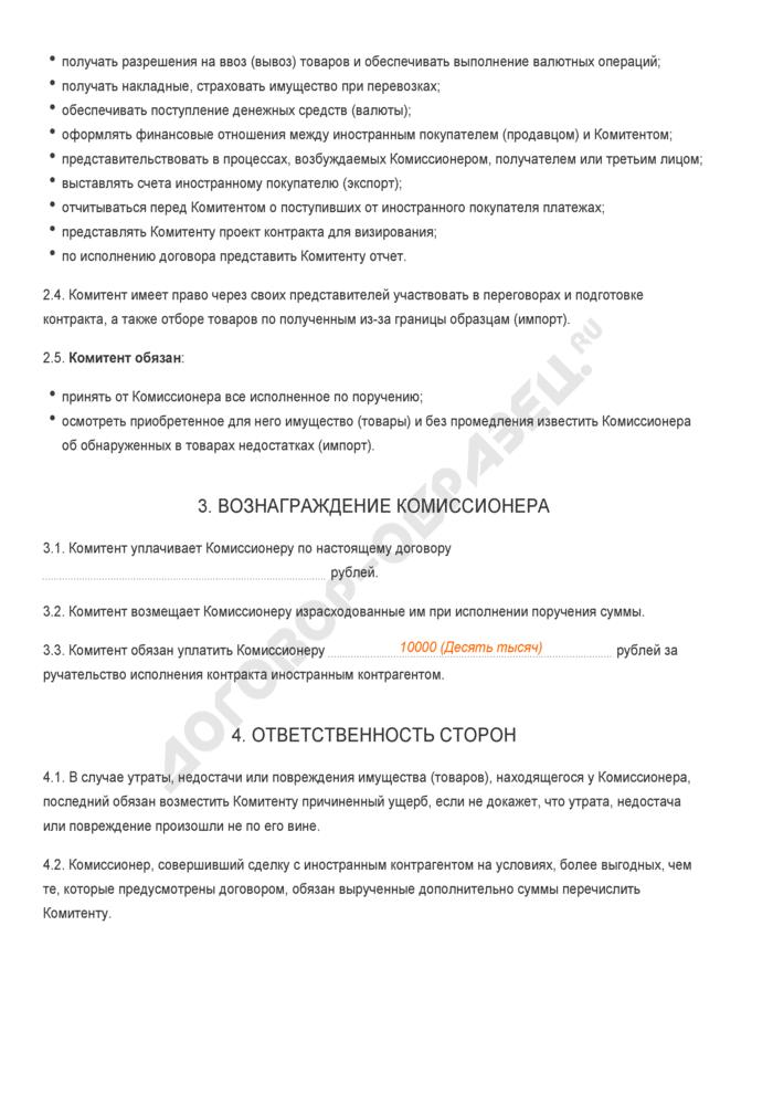Заполненный образец договора комиссии во внешнеэкономической сфере. Страница 2