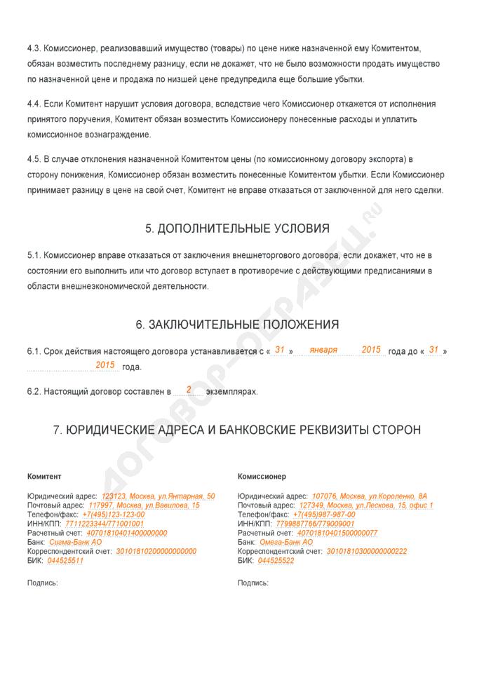 Заполненный образец договора комиссии во внешнеэкономической сфере. Страница 3