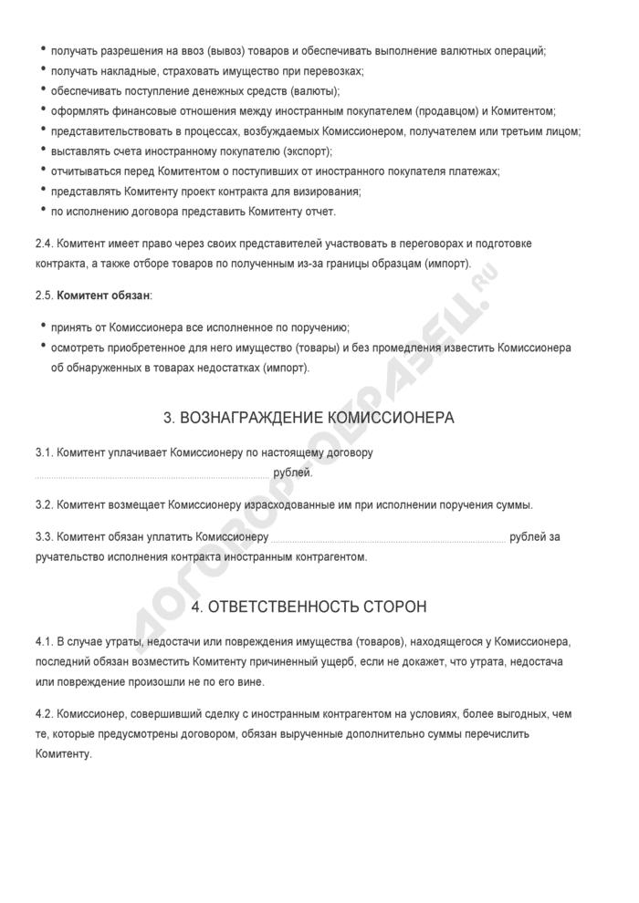 Бланк договора комиссии во внешнеэкономической сфере. Страница 2