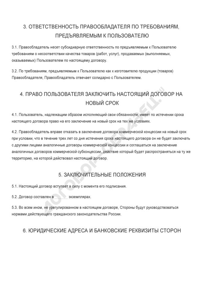 Бланк договора коммерческой концессии (франчайзинга). Страница 3