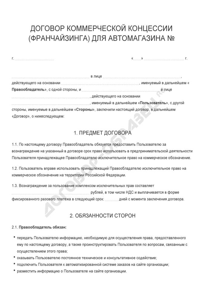 Бланк договора коммерческой концессии (франчайзинга) для автомагазина. Страница 1