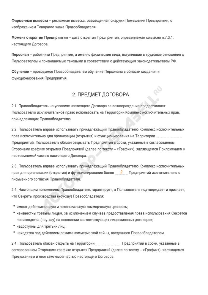 Заполненный образец договора коммерческой концессии (франчайзинга) для кафе. Страница 3