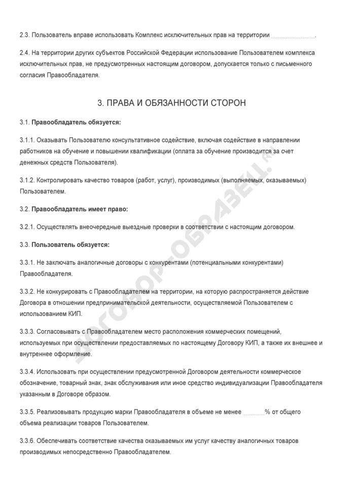 Бланк договора коммерческой концессии (франчайзинга) для магазина обуви. Страница 2