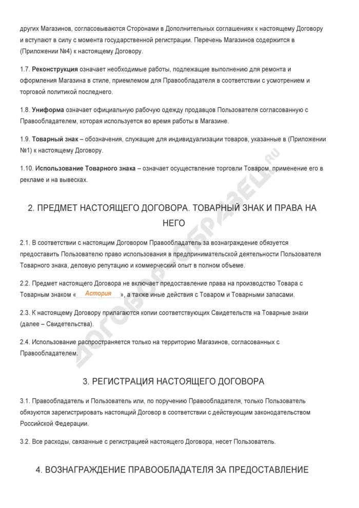 Заполненный образец договора коммерческой концессии (франчайзинга) для магазина. Страница 2