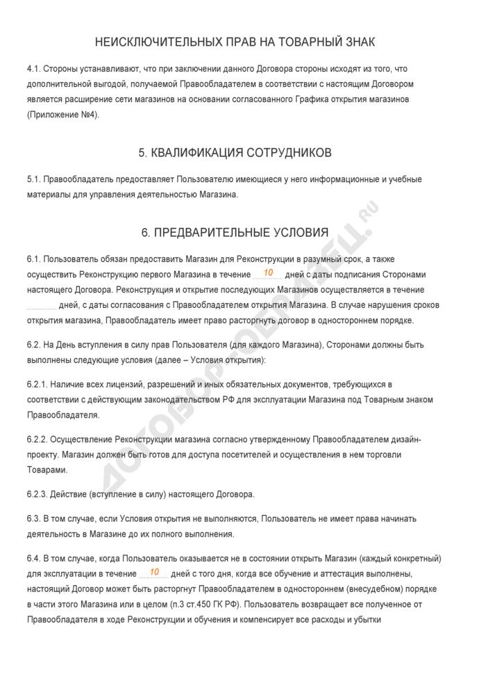 Заполненный образец договора коммерческой концессии (франчайзинга) для магазина. Страница 3