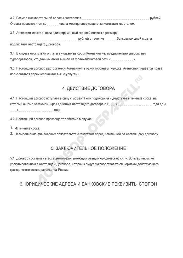 Бланк договора коммерческой концессии (франчайзинга) для турагентства. Страница 3