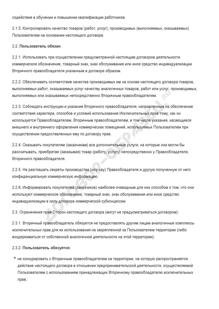 Бланк договора коммерческой субконцессии. Страница 2