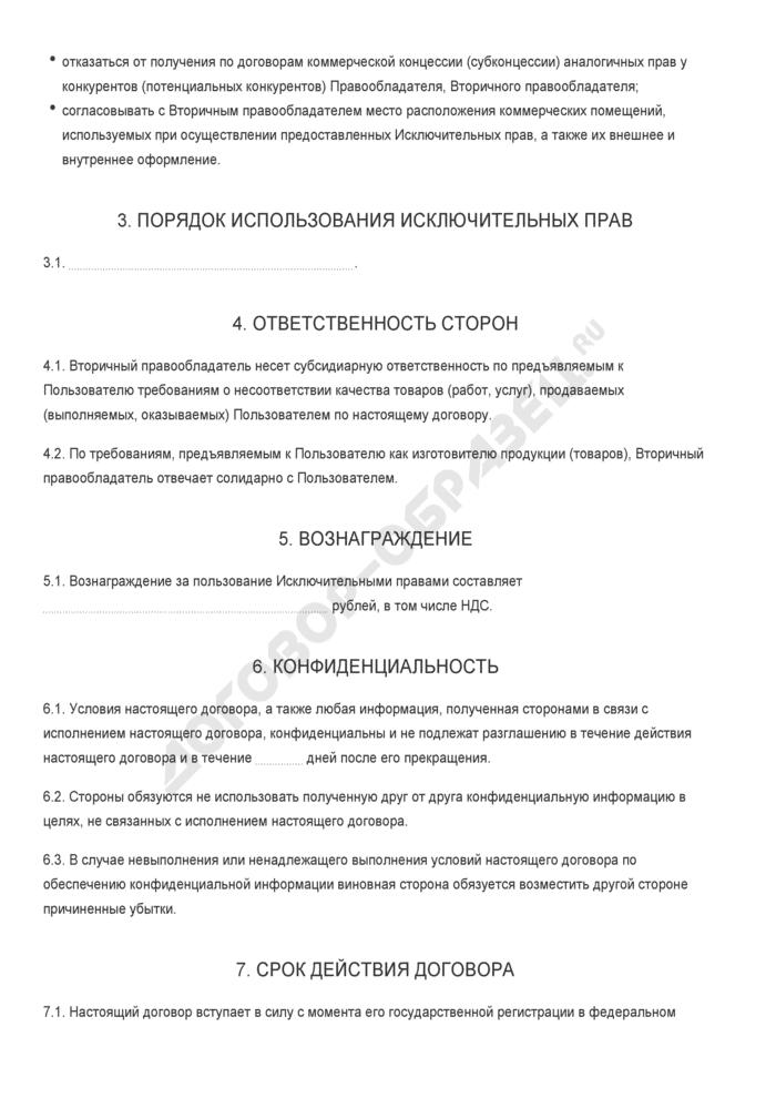 Бланк договора коммерческой субконцессии. Страница 3